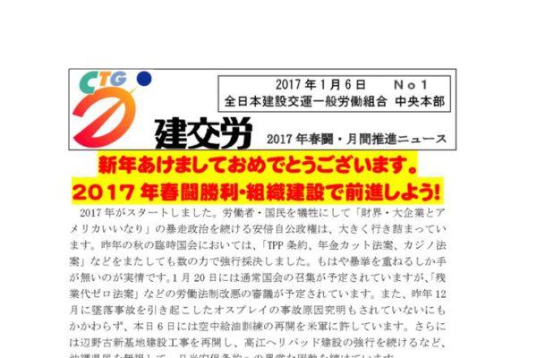 2017年春闘・月間推進ニュース No.1