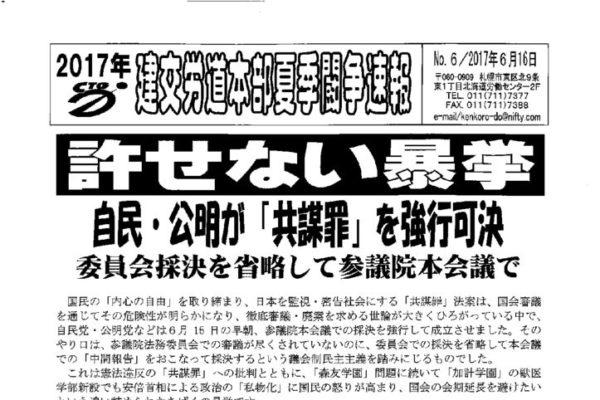 【北海道】北海道本部夏季闘争速報 No.6