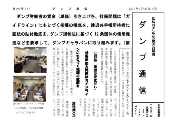 【広島ダンプ支部】ダンプ通信 第399号