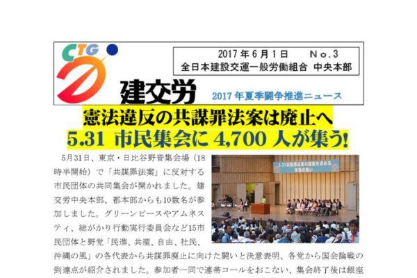 2017年夏季闘争推進ニュース No.3