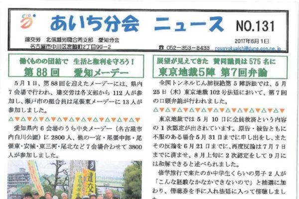 【北信越労職合同支部愛知分会】あいち分会ニュース No.131