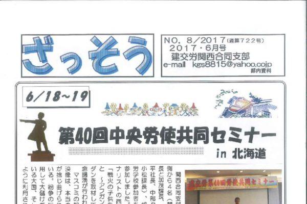 【京都・関西合同支部】ざっそう 通算722号