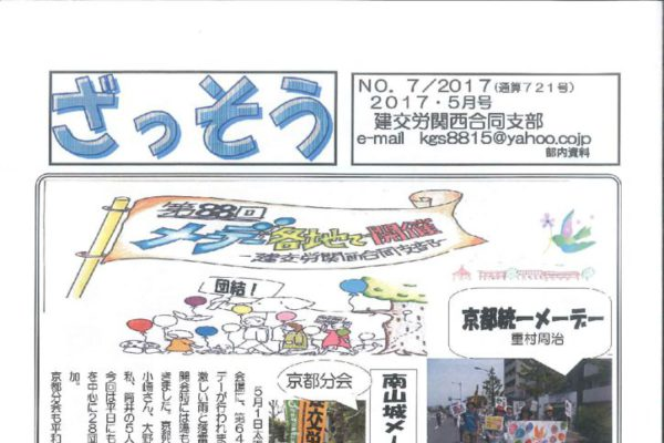 【京都・関西合同支部】ざっそう 通算721号