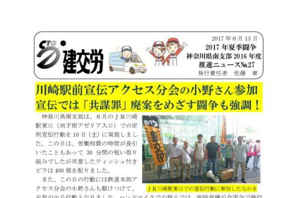 【神奈川】神奈川県南支部推進ニュース No.27