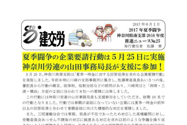 【神奈川県南支部】 神奈川県南支部推進ニュース No.25