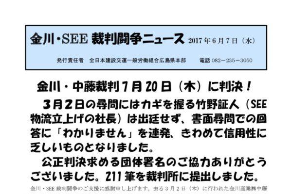 【広島】金川・SEE裁判闘争ニュース No.13