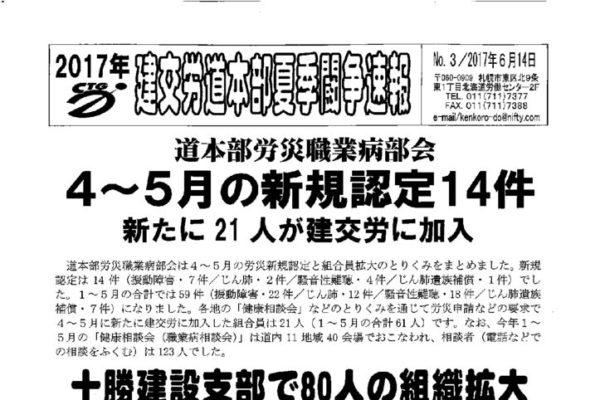 【北海道】北海道本部夏季闘争速報 No.3
