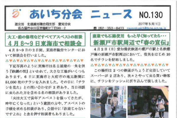 【北信越労職合同支部愛知分会】あいち分会ニュース No.130