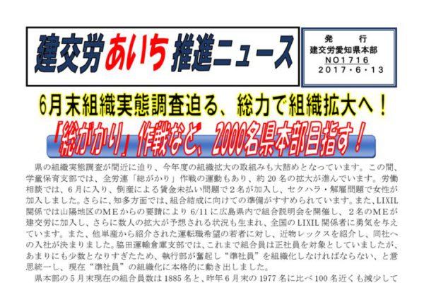 【愛知県本部】建交労あいち推進ニュース No.1716