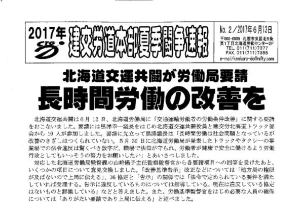 【北海道】北海道本部夏季闘争速報 No.2