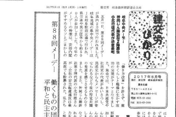 【岐阜農林建設連合支部】 ひかり6月号