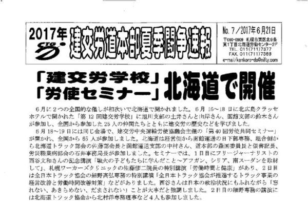 【北海道】北海道本部夏季闘争速報 No.7