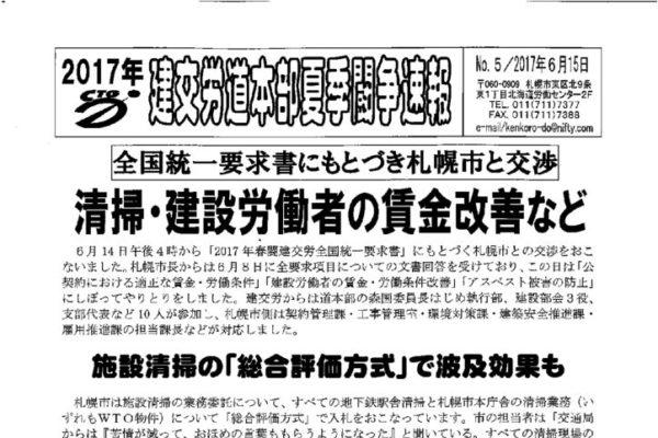 【北海道】北海道本部夏季闘争速報 No.5
