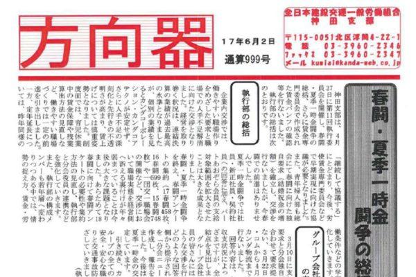 【東京・神田支部】 方向器 通算999号