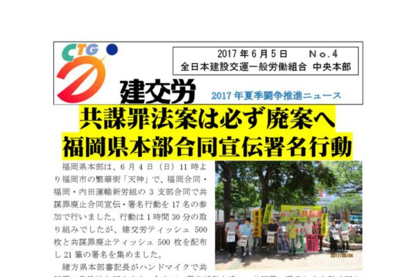 2017年夏季闘争推進ニュース No.4