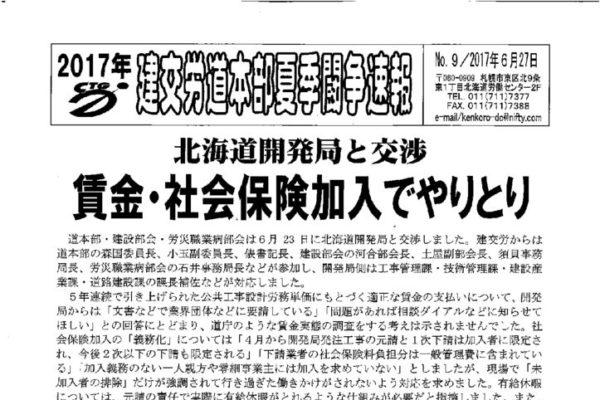【北海道】北海道夏季闘争速報 No.9