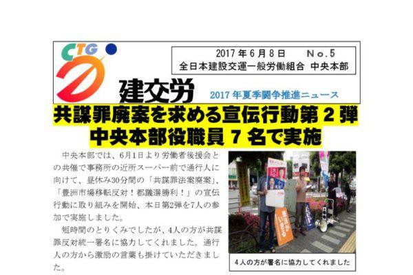 2017年夏季闘争推進ニュース No.5