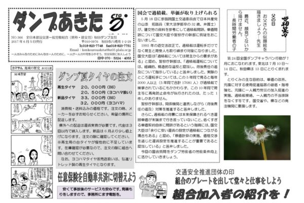 【秋田ダンプ支部】ダンプあきた No.366