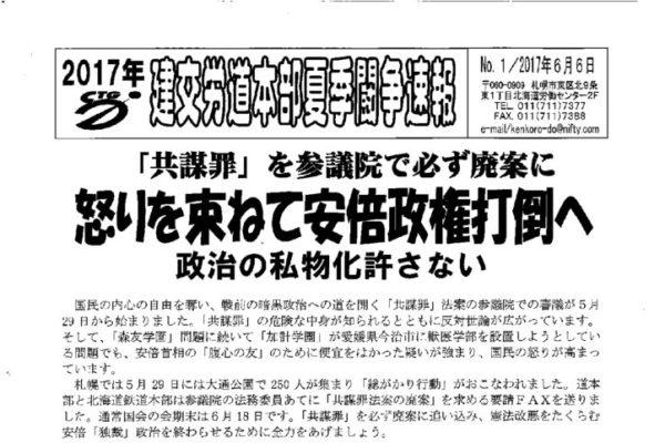 【北海道本部】北海道本部夏季闘争速報 No.1