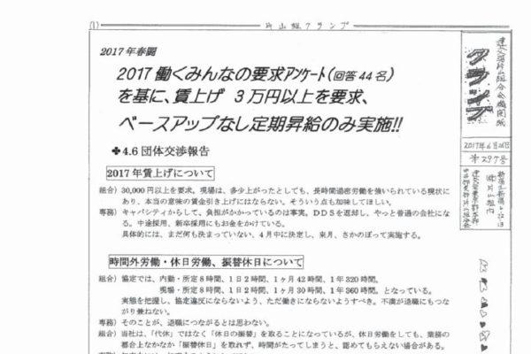 【東京・中西部支部片山組分会】クランプ 第297号