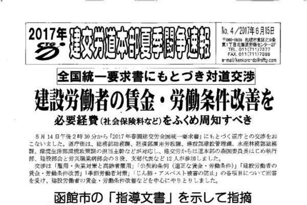【北海道】北海道本部夏季闘争速報 No.4