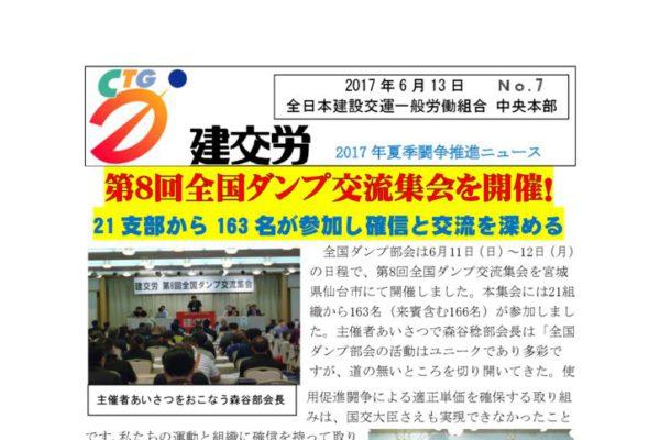 2017年夏季闘争推進ニュースNo.7