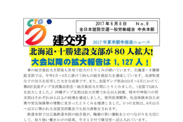 2017年夏季闘争推進ニュース No.6