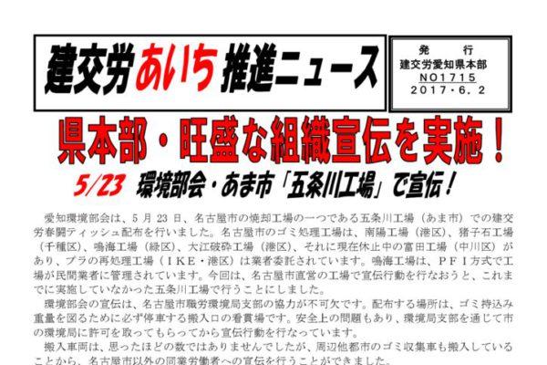 【愛知県本部】建交労あいち推進ニュース No.1715