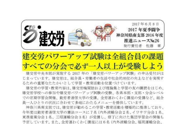 【神奈川】神奈川県南支部推進ニュース No.26