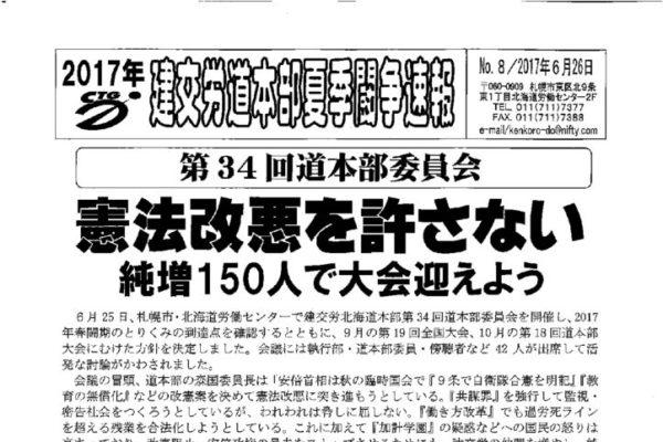 【北海道】北海道夏季闘争速報 No.8