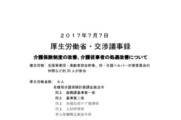 【全国事業団・高齢者部会】2017. 7.7厚労省交渉(介護保険問題)議事録