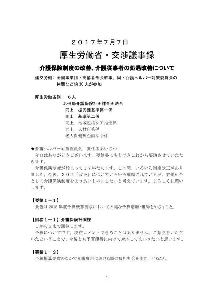 【全国事業団・高齢者部会】 7.7厚労省交渉(介護保険問題)議事録