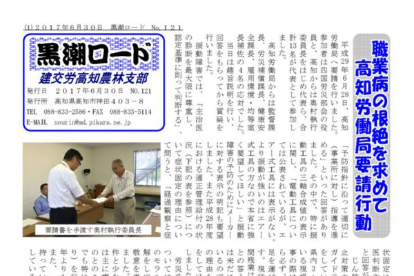 【高知農林支部】黒潮ロード 第121号