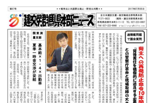【群馬】群馬県本部ニュース 第87号