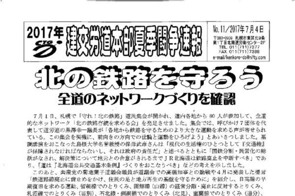 【北海道本部】北海道本部夏季闘争速報 No.11