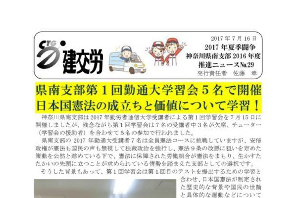 【神奈川】神奈川県南支部推進ニュース No.29