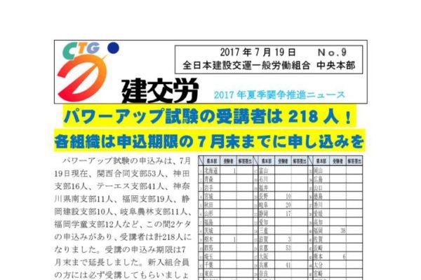 2017年夏季闘争推進ニュース No.9