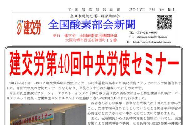 【全国酸素部会】全国酸素部会新聞 7月