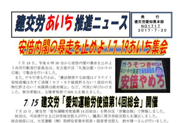 【愛知県本部】建交労あいち推進ニュース No.1717