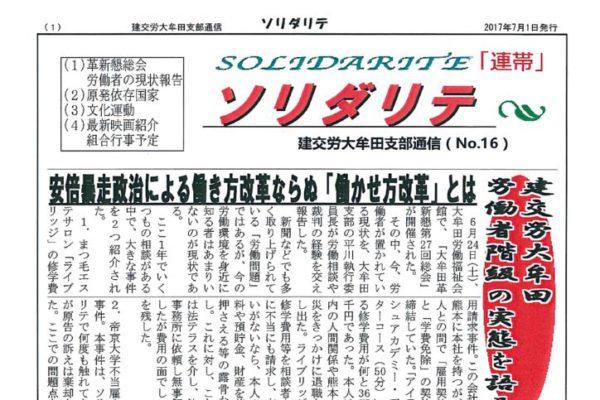 【福岡・大牟田支部】ソリダリテ No.16