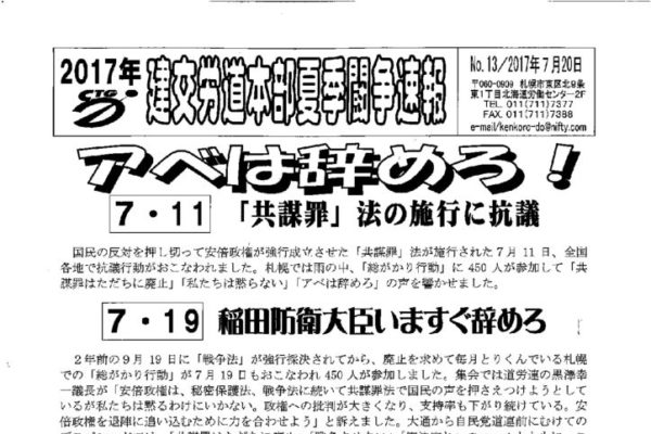 【北海道】北海道本部夏季闘争速報 No.13