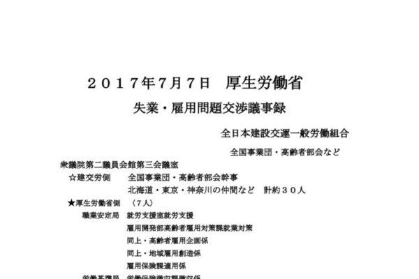 【全国事業団・高齢者部会】 2017.7.7厚労省交渉(雇用問題)議事録