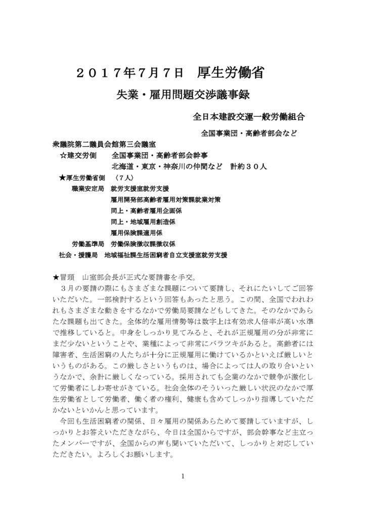 【全国事業団・高齢者部会】 7.7厚労省交渉(雇用問題)議事録