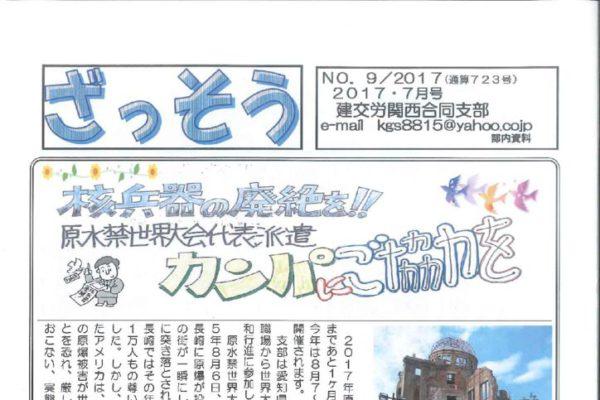【京都・関西合同支部】ざっそう 通算723号