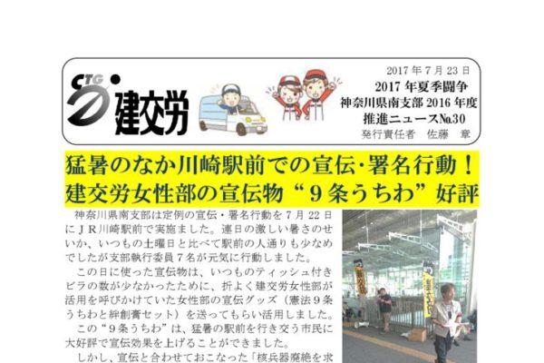 【神奈川】神奈川県南支部推進ニュース No.30