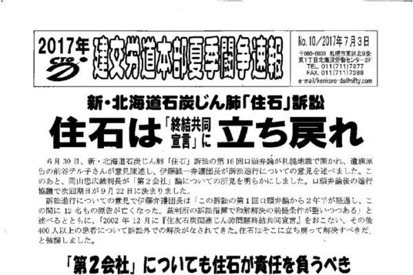 【北海道】北海道夏季闘争速報 No.10