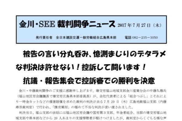 【広島】金川・SEE裁判闘争ニュース No.15