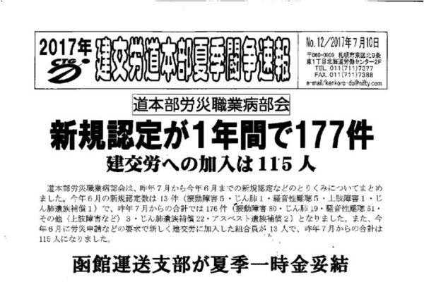 【北海道】北海道本部夏季闘争速報 No.12