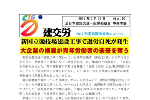 2017年夏季闘争推進ニュース No.10