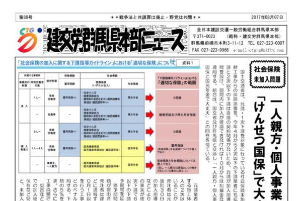 【群馬】群馬県本部ニュース 第88号